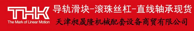 天津昶晟隆机械配套设备商贸有限公司(天津梯爱取开THK服务中心�? /></div>    <div id=